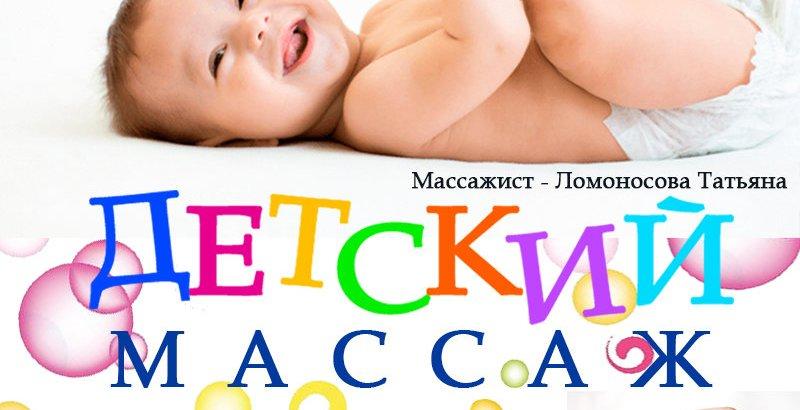 Детский массаж ломоносовская