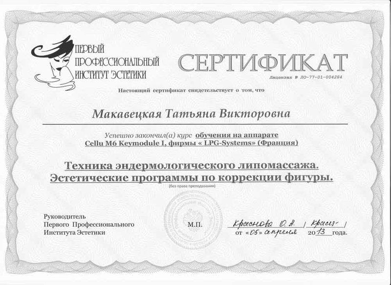 Адыгея, Красногвардейский обучающие курсы косметологии город курск классы)