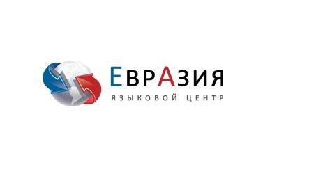 фотография Языкового центра Евразия на метро Октябрьская