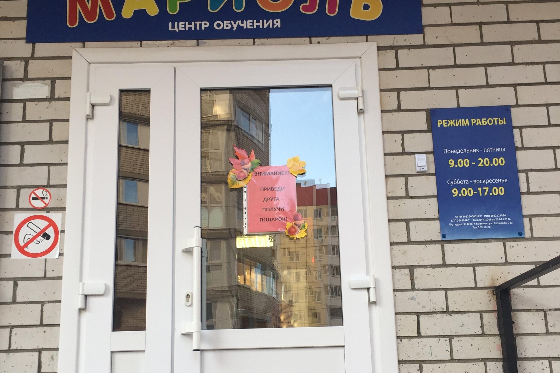 фотография Частной школа Мариоль на Московском проспекте