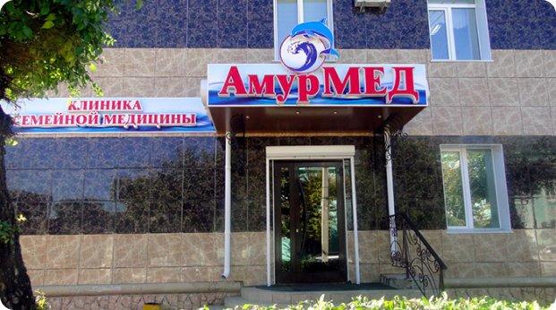 фотография Лечебно-диагностического центра АмурМед