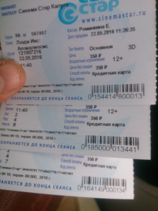 Билет в кино синема стар афиша театра им франко киев афиша