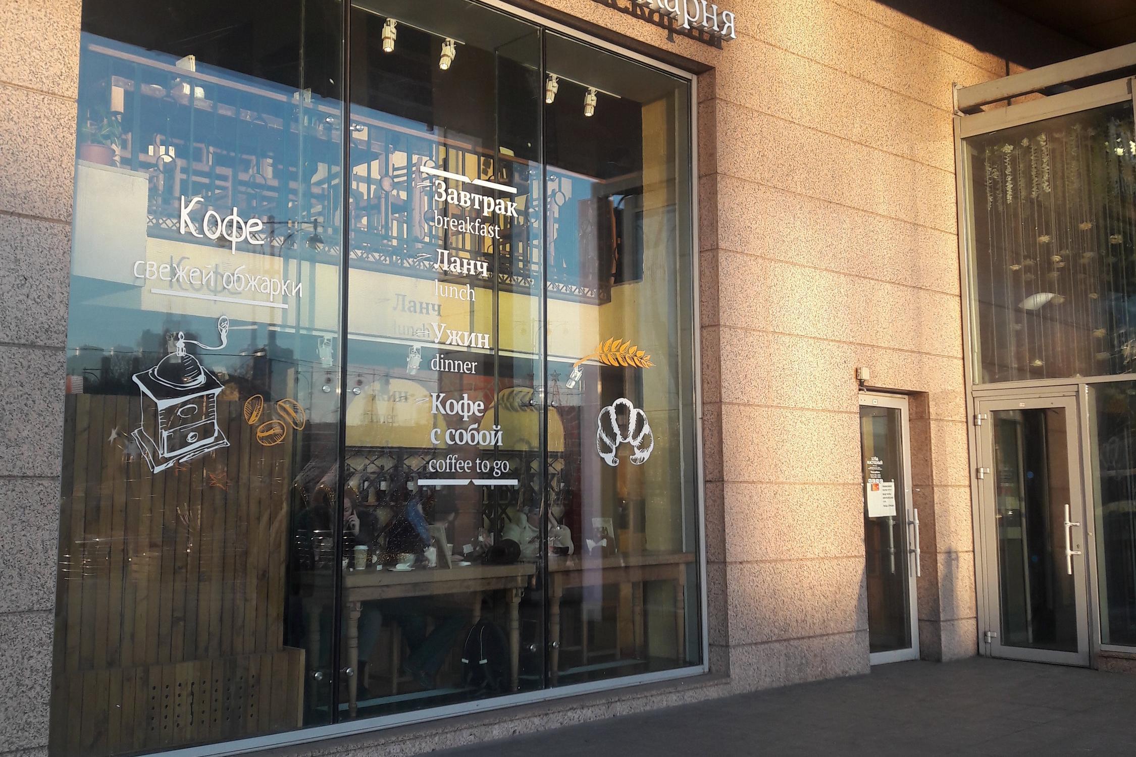 фотография Кафе-пекарни Хлеб Насущный в ТЦ Европейский