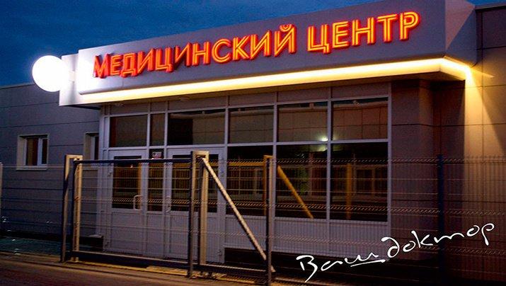 Фотогалерея - Ваш Доктор, медицинский центр, г. Дзержинск