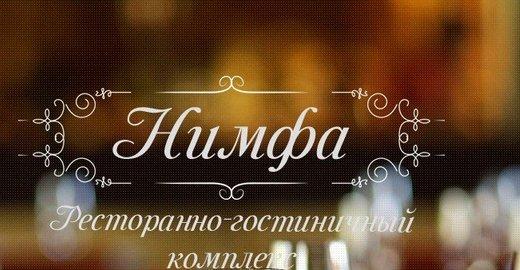фотография Ресторанно-гостиничного комплекса Нимфа на проспекте Ставского