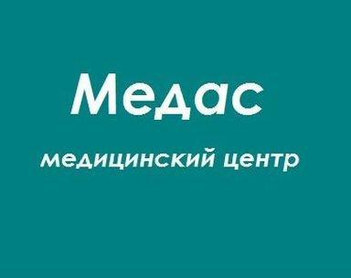 фотография Медицинского центра Медас в Кировском районе