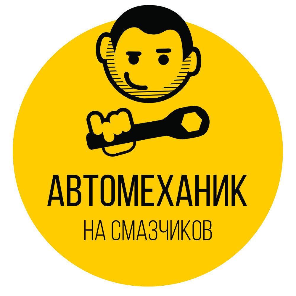 фотография Мастерской Автомеханик на Смазчиков