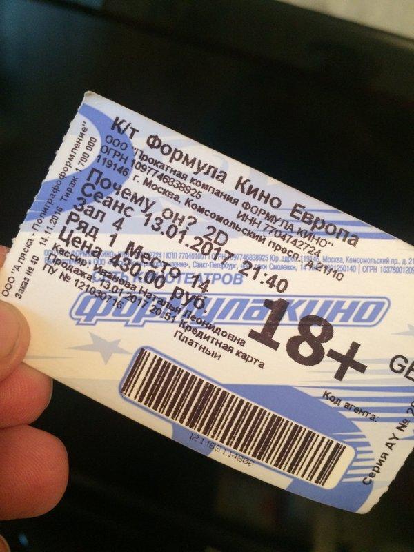 Купить билеты в формулу кино музей интересной науки одессы цены на билеты