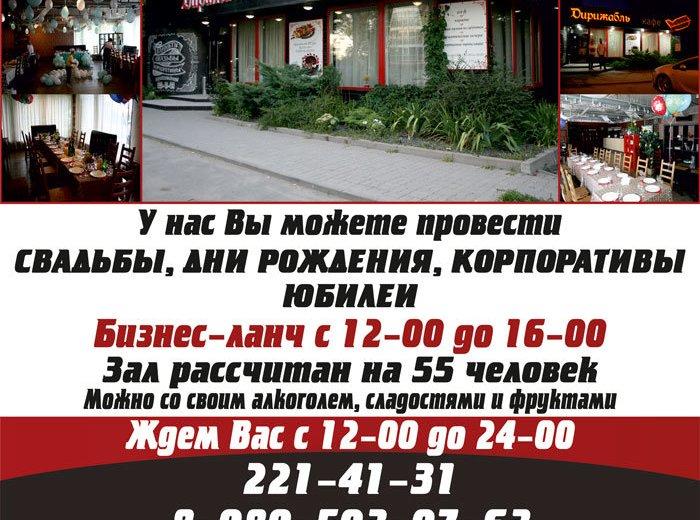 Фотогалерея - Кафе Дирижабль на Таганрогской улице