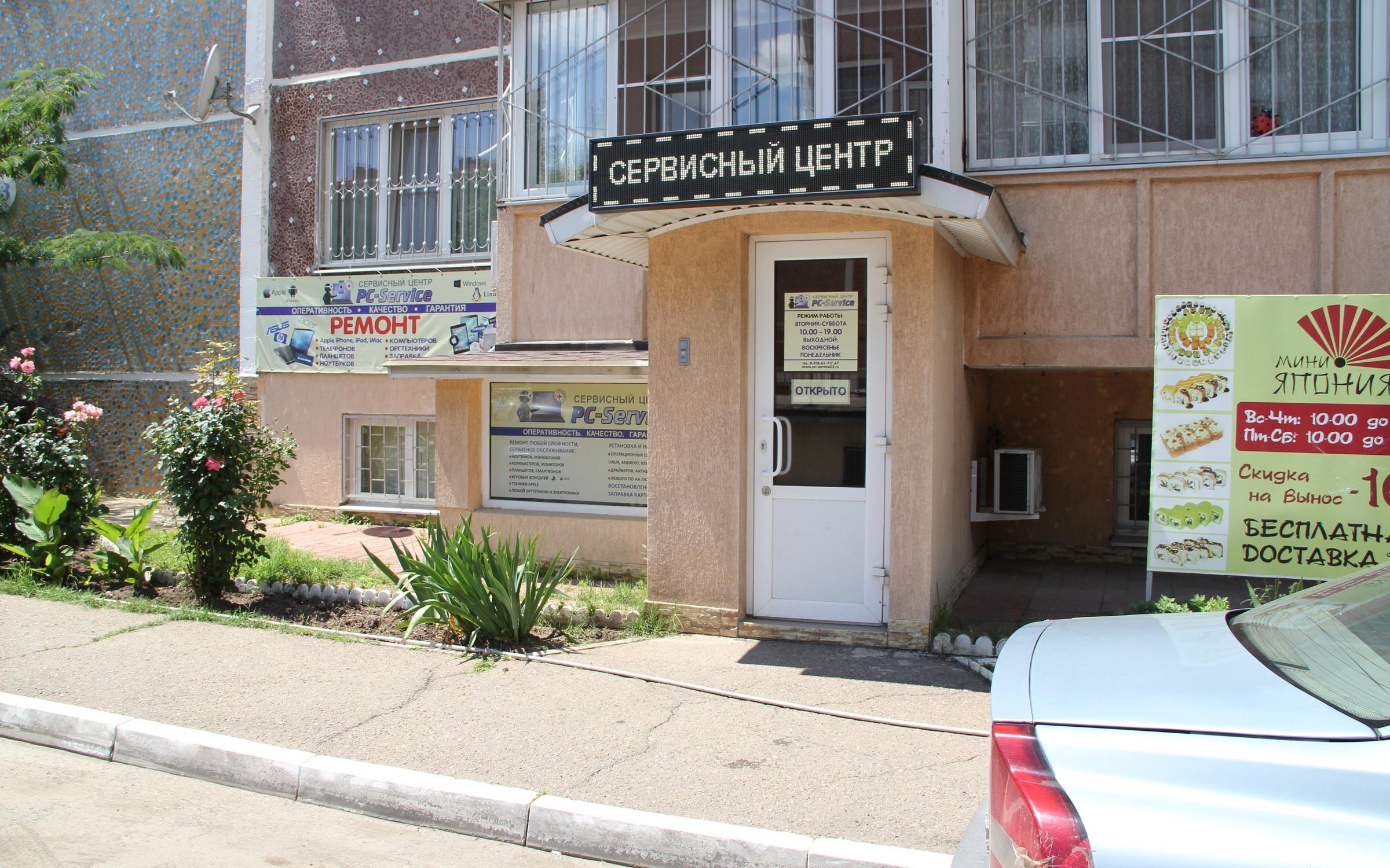 фотография Сервисного центра PC-Service на улице Калинина