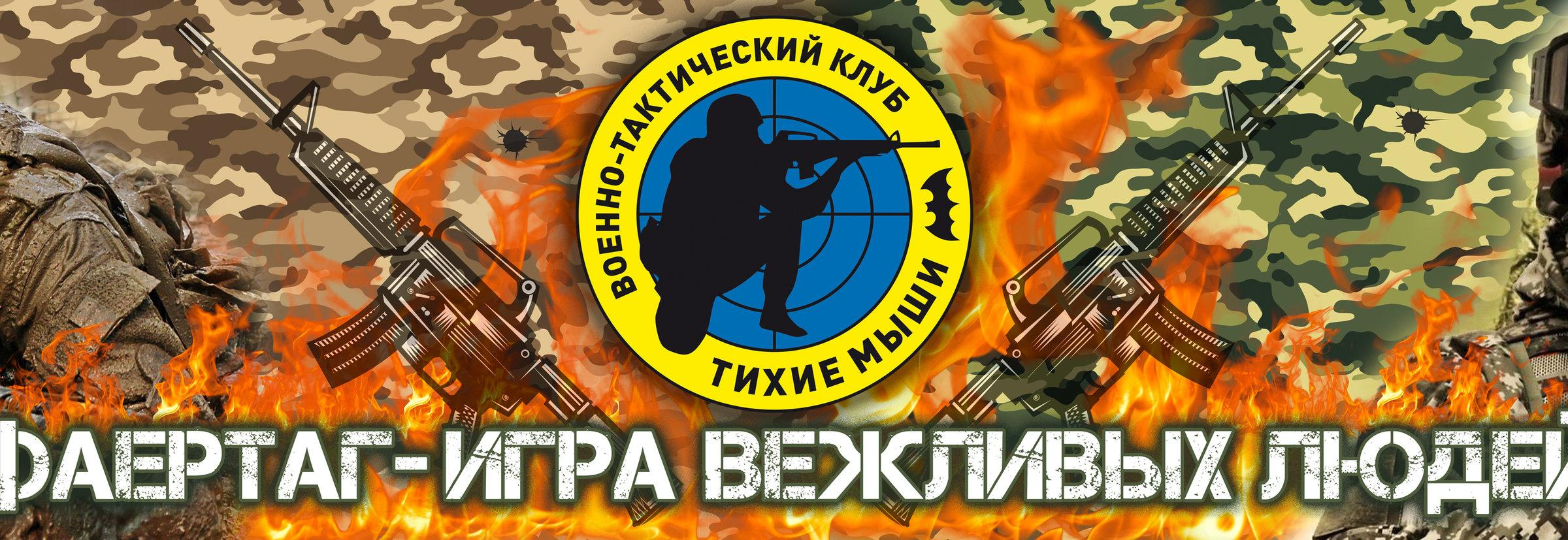фотография Военно-тактического клуба Тихие мыши на Пулковском шоссе