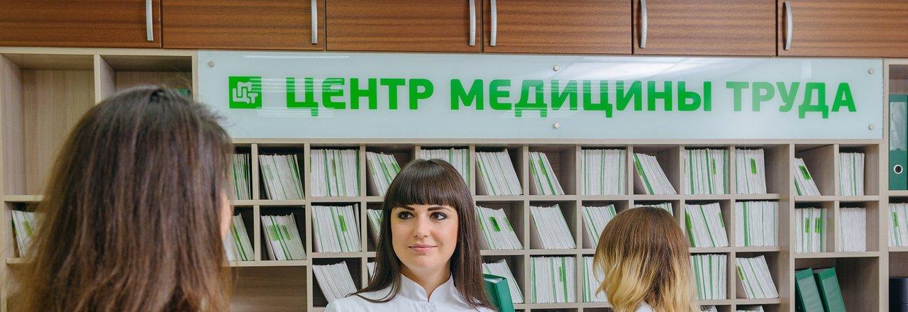фотография ЦЕНТР МЕДИЦИНЫ ТРУДА в Серпухове