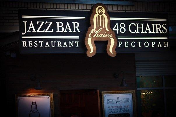 фотография Джаз-бар 48 стульев на Большой Конюшенной улице