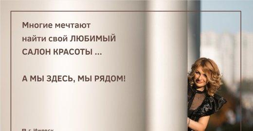 салоны красоты кирова смоленск
