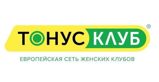 фотография Женского фитнес-клуба ТОНУС-КЛУБ на Ленинградской улице