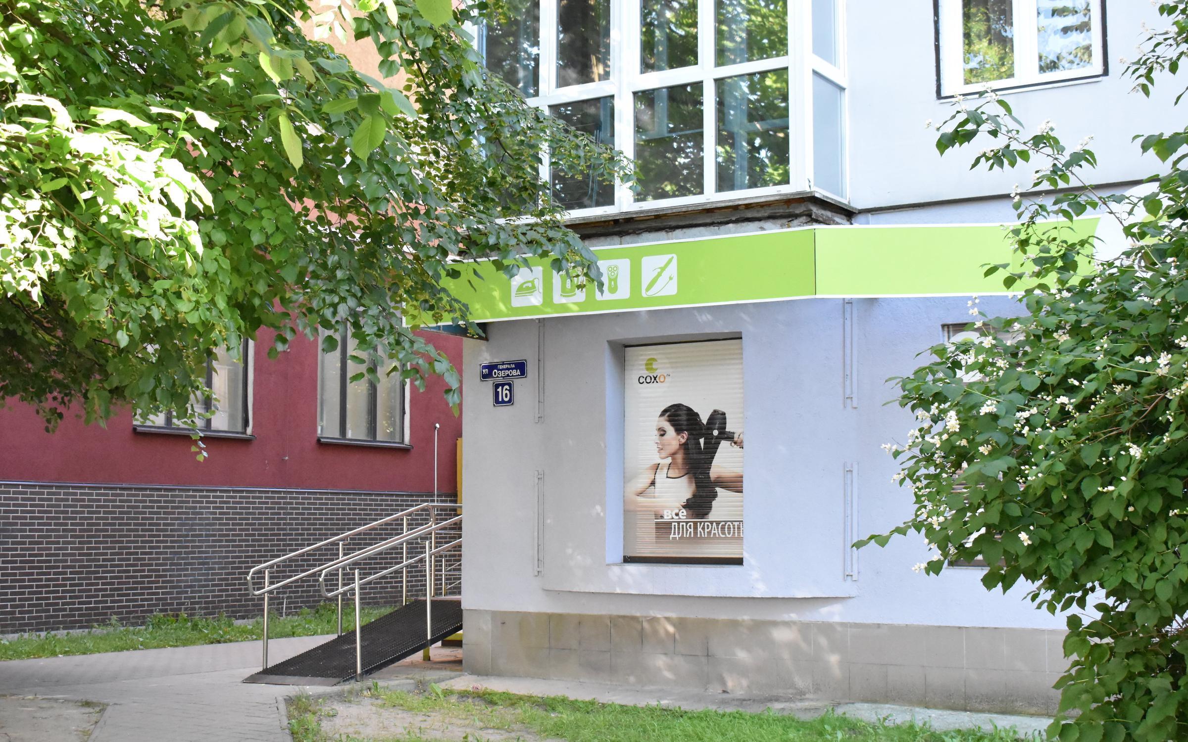 Сохо Калининград Официальный Магазин