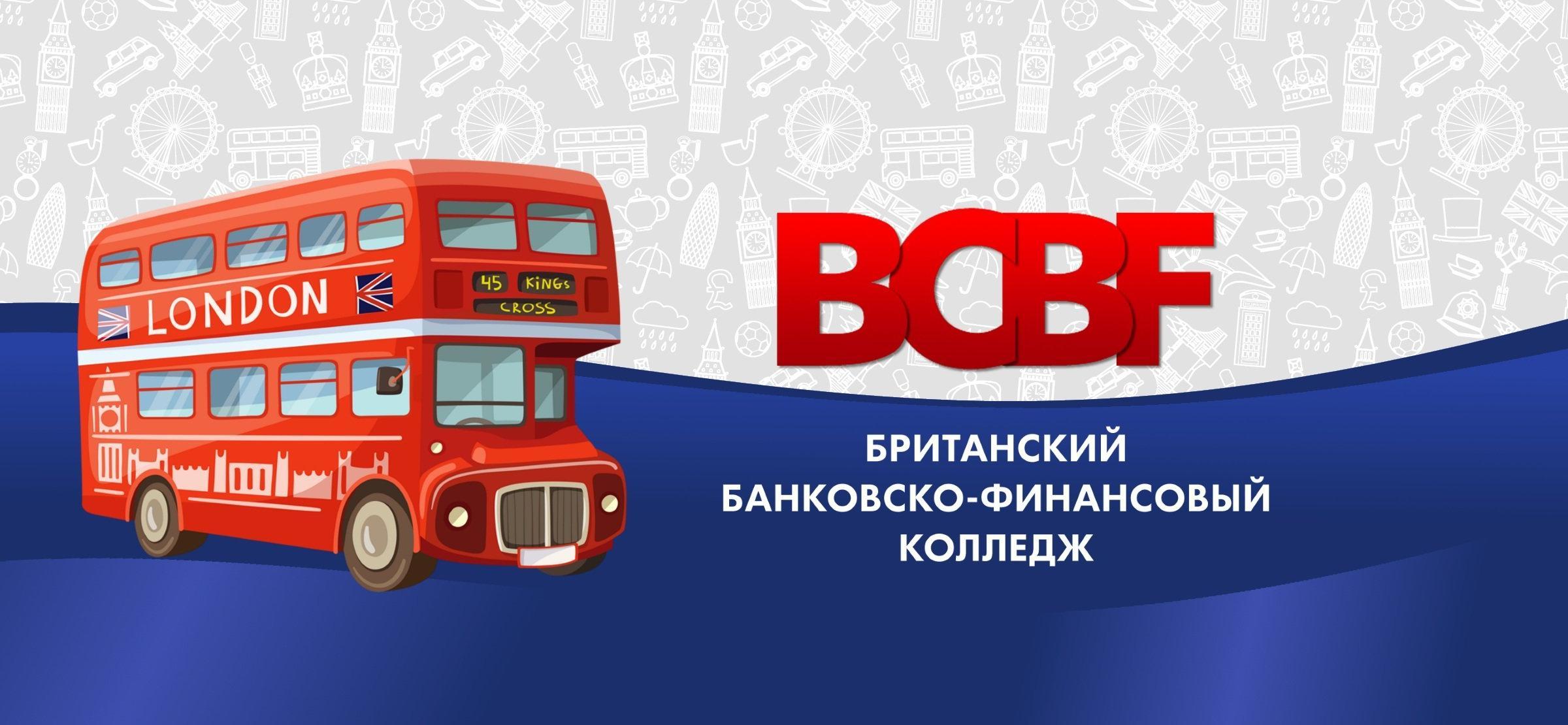 фотография Курсов английского языка BCBF