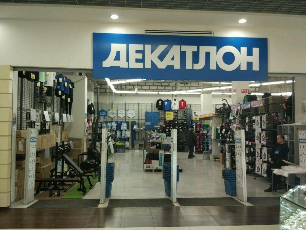 Где Находится Магазин Декатлон