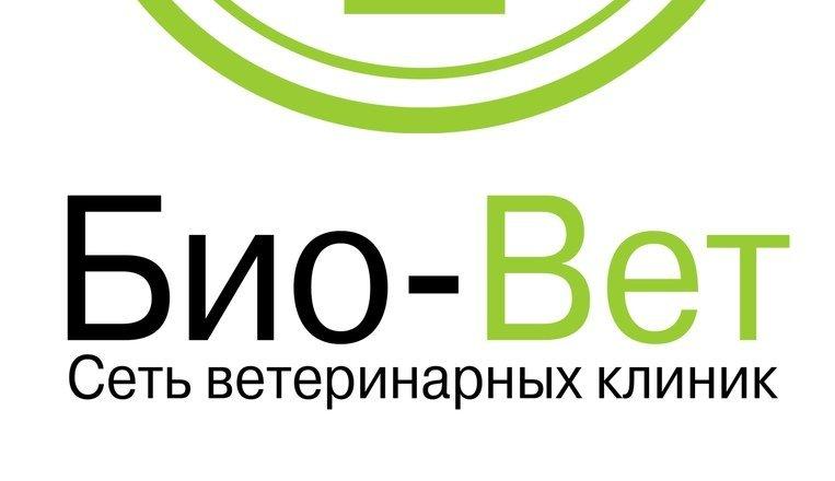 фотография Ветеринарной клиники Био-Вет в Южном Бутово