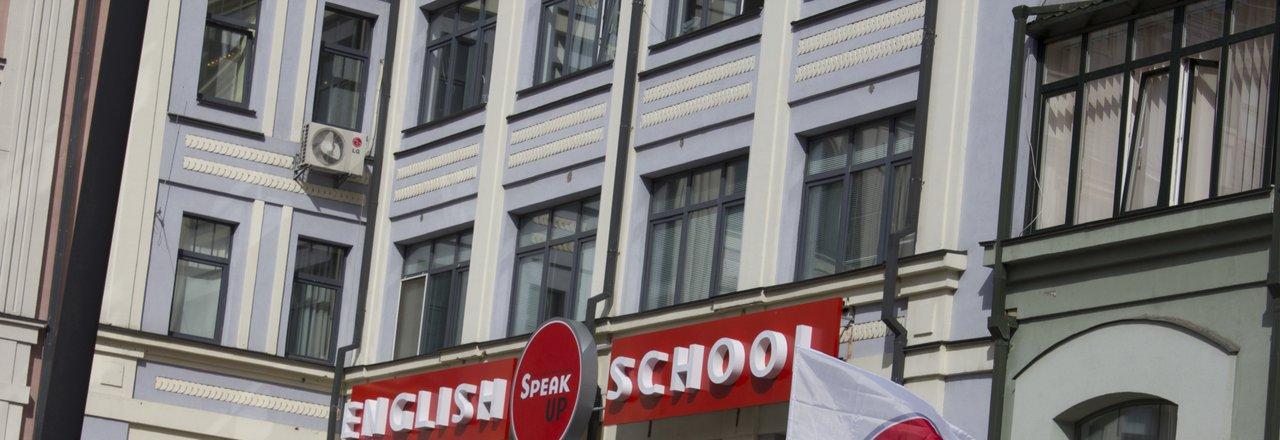 фотография Школа английского языка Speak Up в Подольском районе