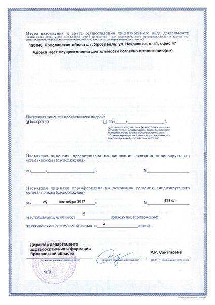 Справка от стоматолога Даниловский район медицинская справка 083 89 срок действия