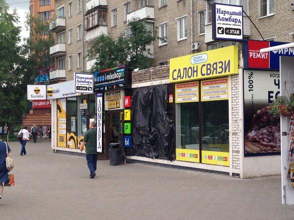 Ломбарды в москве бибирево займы под залог птс в волгограде