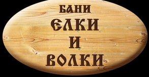 Бани Елки и Волки на улице Курагинская