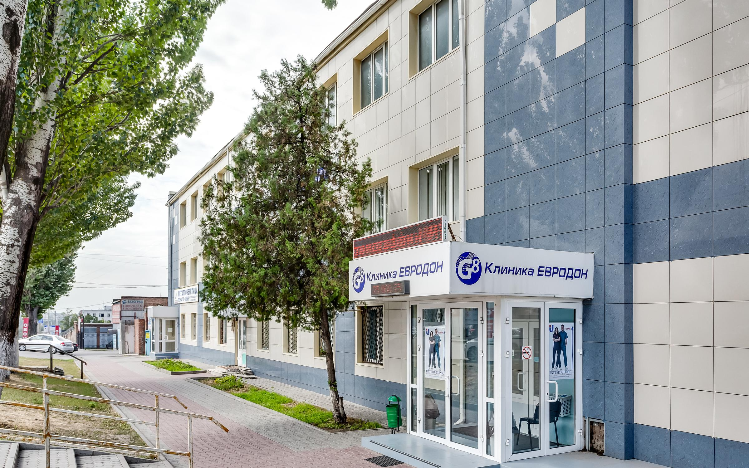 фотография Клиники ЕвроДон на улице Вавилова