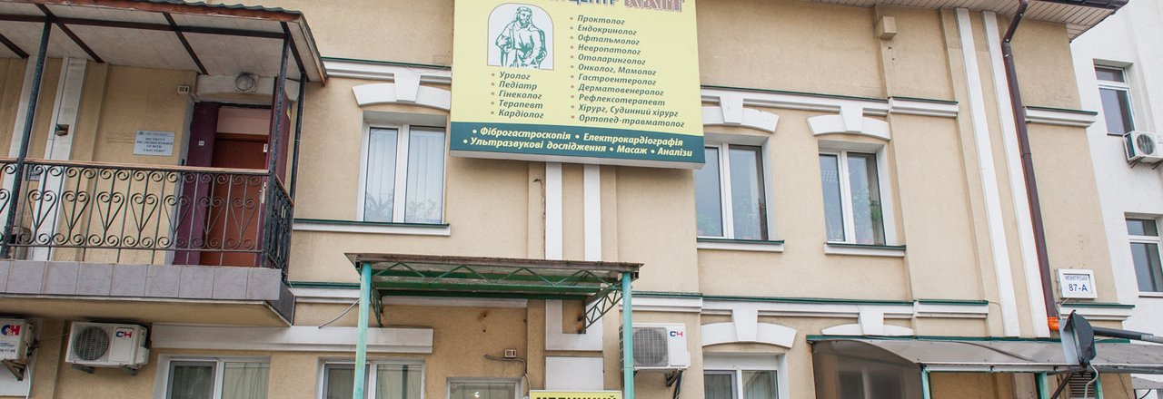 фотография Лечебно-диагностического центра Агапіт на метро Тараса Шевченко
