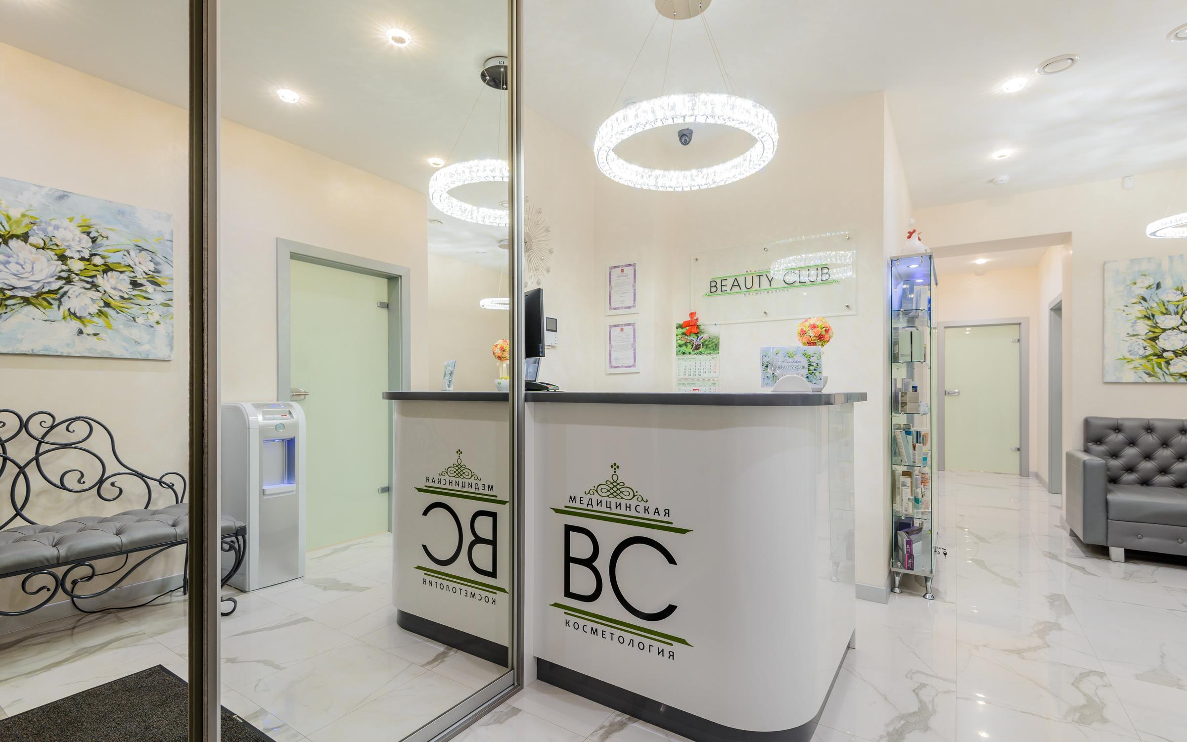 фотография Центра медицинской косметологии Beauty Сlub на Школьной улице
