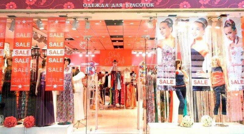 30ab97d792547 Бутик одежды Dolls & Dollars в ТЦ Космопорт - отзывы, фото, каталог  товаров, цены, телефон, адрес и как добраться - Одежда и обувь - Самара -  Zoon.ru