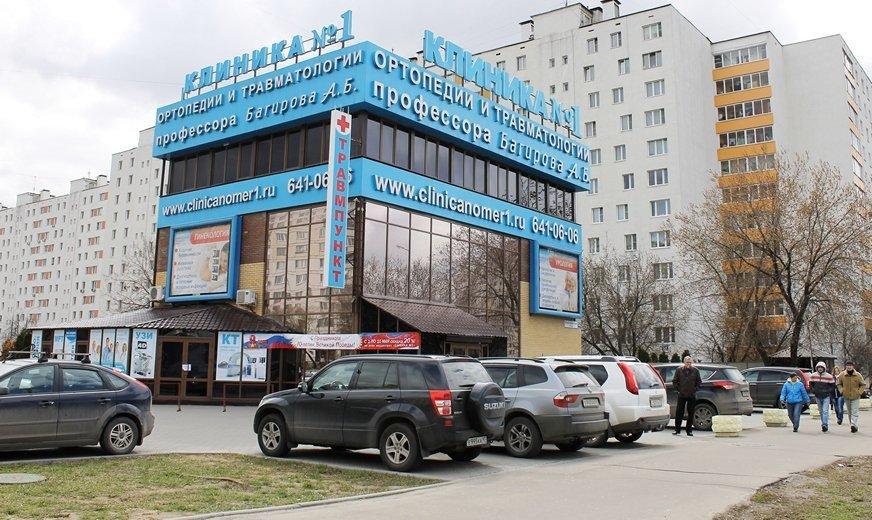 Фотогалерея - Многопрофильный медицинский центр Клиника №1 в Люблино
