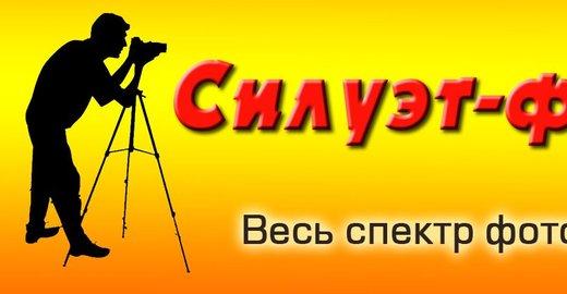 фотография Салон фотоуслуг Силуэт-фото на улице Жуковского