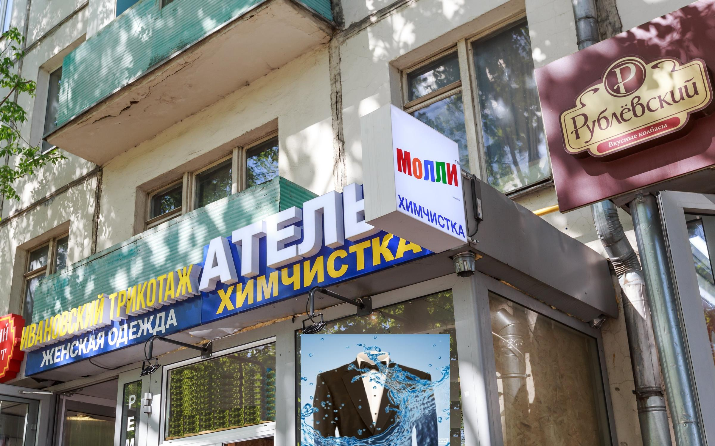 фотография Ателье Молли на улице Маршала Чуйкова, 4