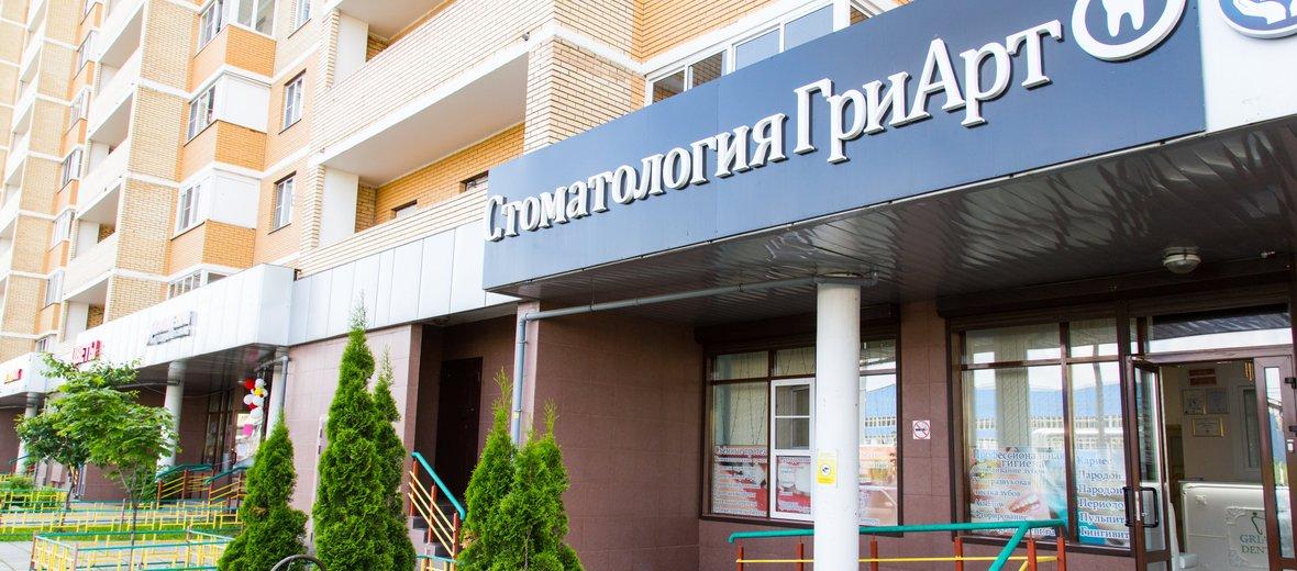Фотогалерея - Стоматологическая клиника GriArt Dent на Рязановском шоссе в Подольске