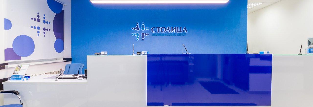 фотография Медицинского центра Столица на метро Бабушкинская