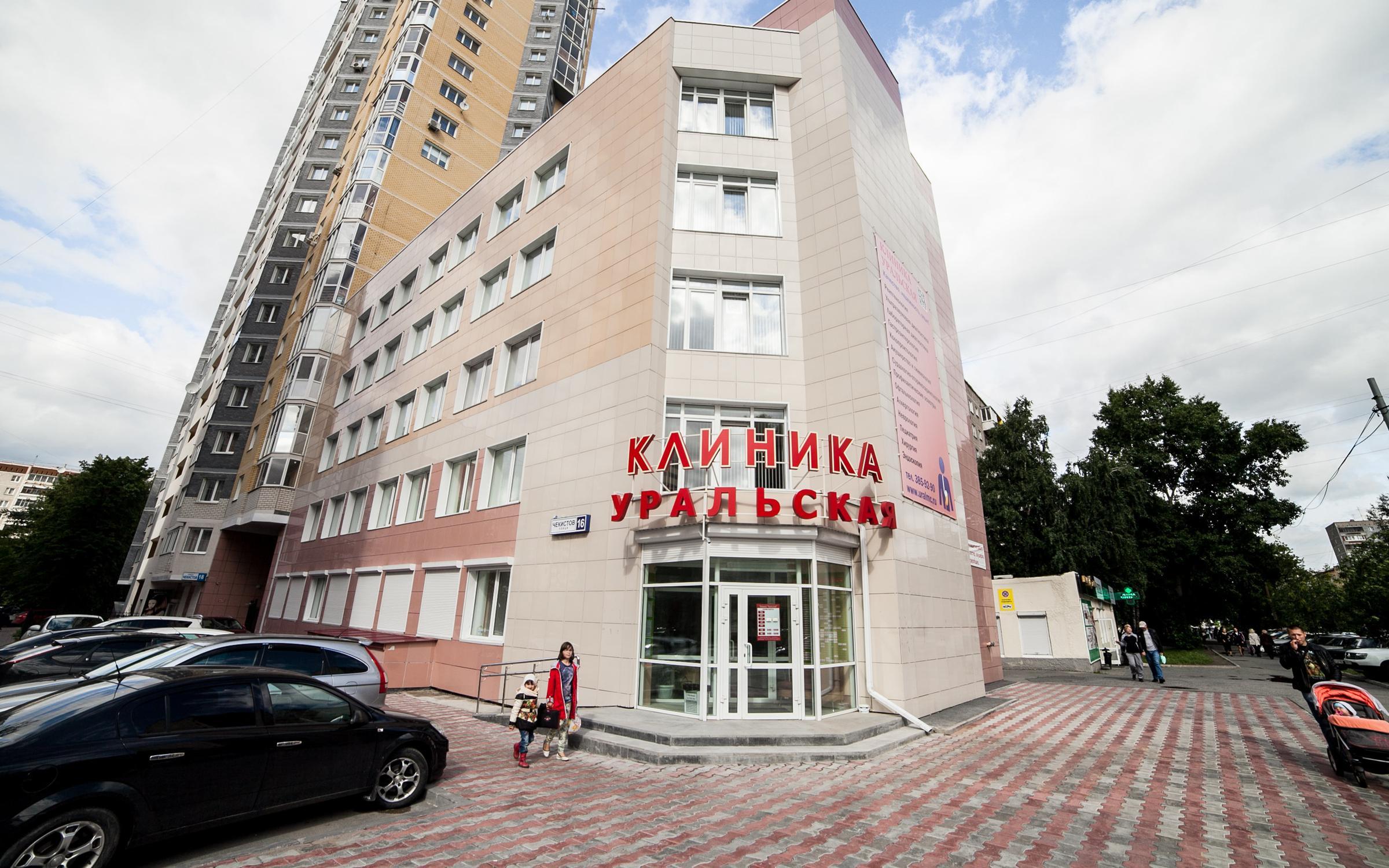 фотография Медицинского центра Уральский на улице Чекистов