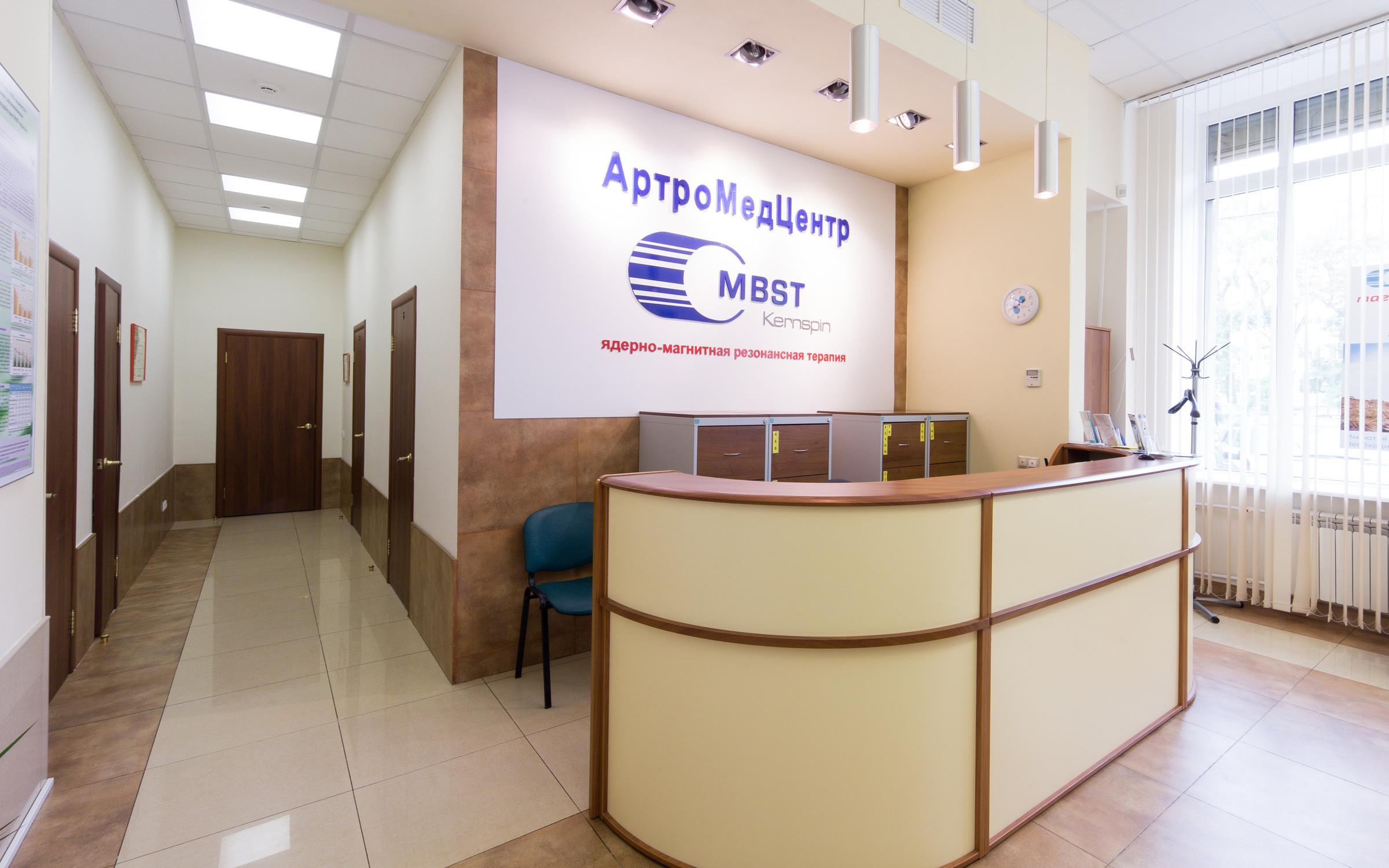 Клиники лечения артроза в москве