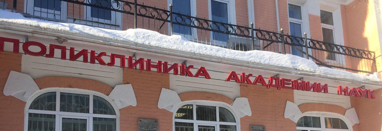 фотография Поликлиники КНЦ РАН на улице Муштари