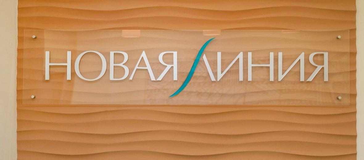 Фотогалерея - Клиника современной косметологии Новая линия на улице Лескова, 29