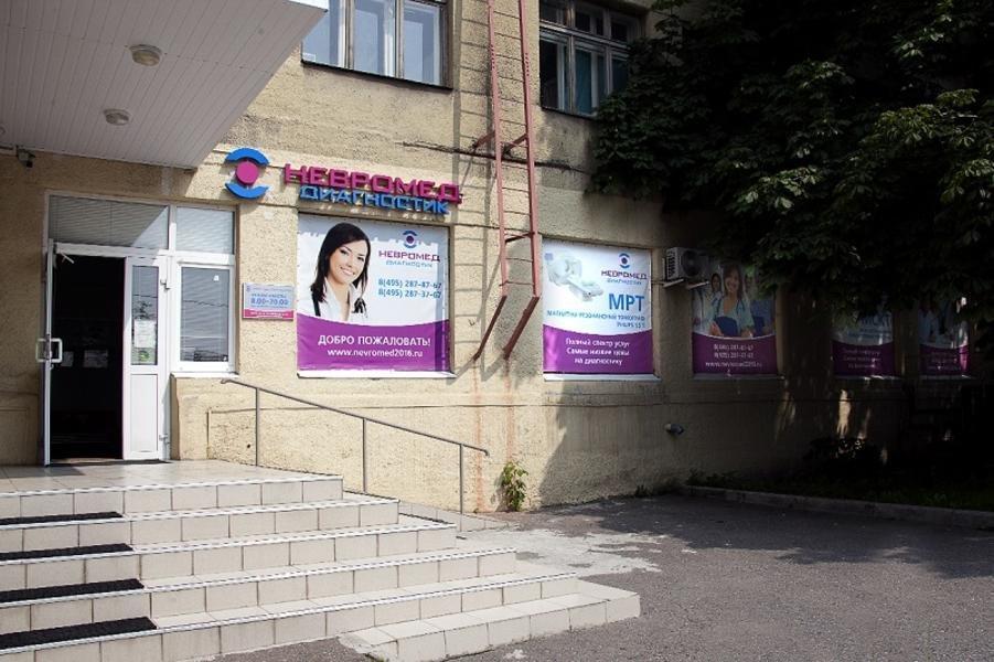 фотография Медицинского центра Невромед-Диагностик на Автозаводской улице