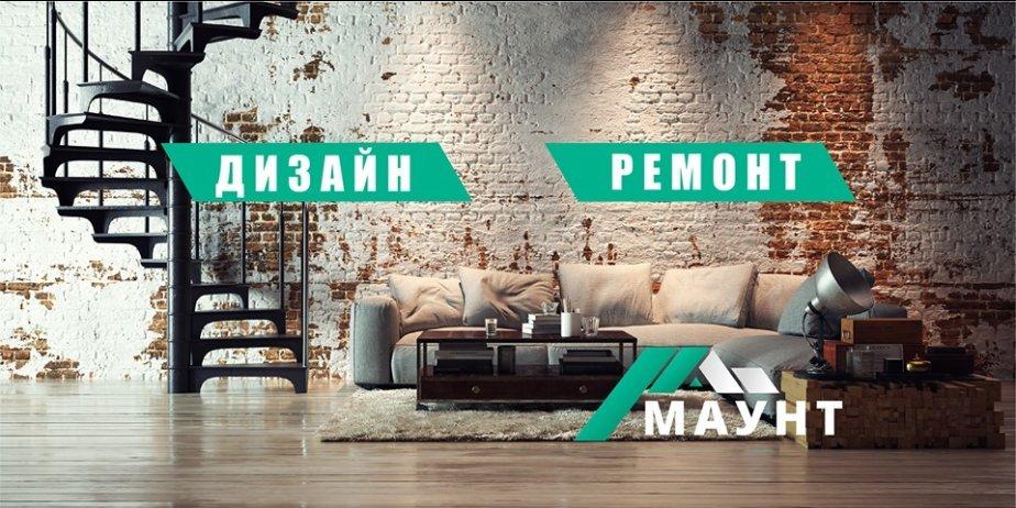 Фотогалерея - Компания по дизайну и ремонту МАУНТ в Зеленограде