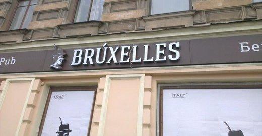 фотография Гастропаба Bruxelles на улице Восстания