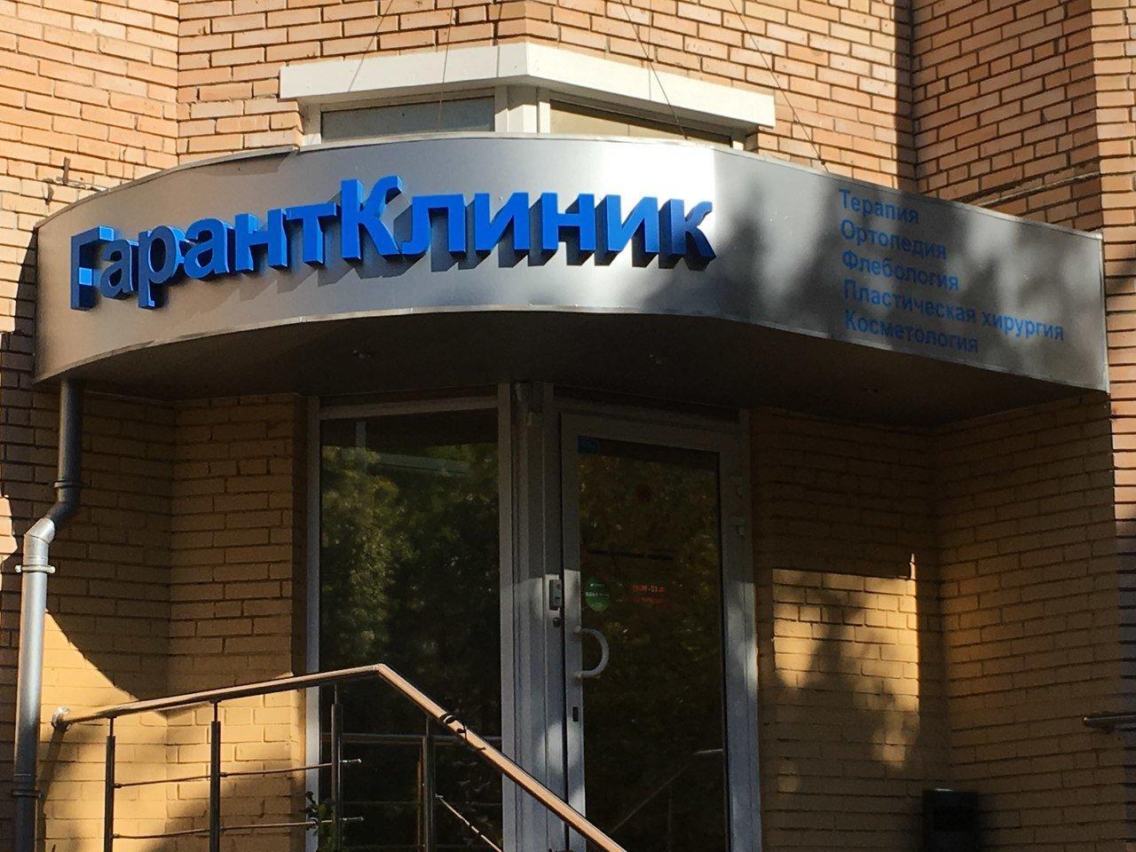 фотография Клиники эстетической медицины ГарантКлиник на улице Вавилова
