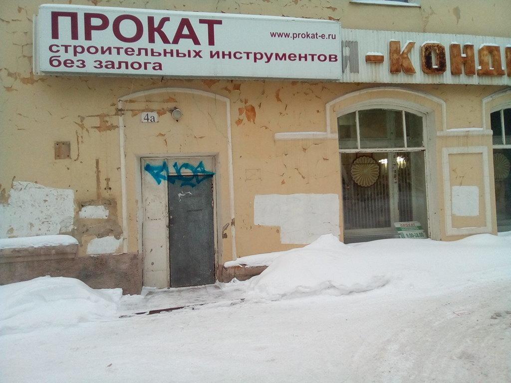 фотография Сеть центров проката электроинструментов на Студенческой улице