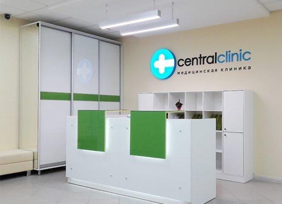 фотография Медицинского центра Central clinic на Средне-Московской улице