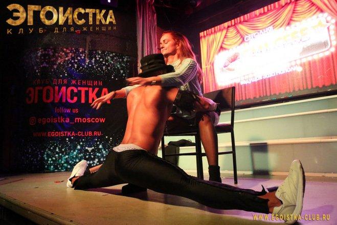 Клуб женщин эгоистка в москве книжный клуб москва встречи