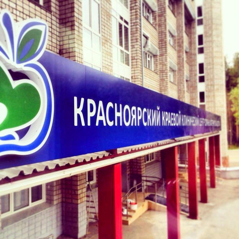 фотография Краевой детской клинической больницы ККК ЦОМД на улице Академика Киренского