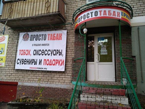 дымок магазин табачных изделий нижний новгород каталог