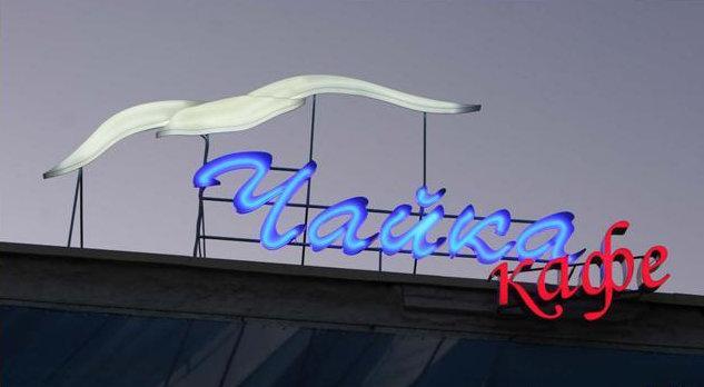 фотография Ресторана Чайка на Волжском проспекте